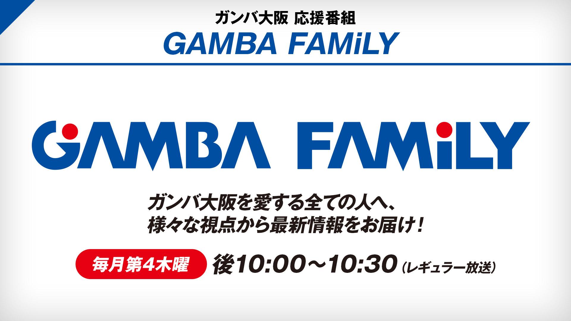 ガンバ大阪 応援番組 Gamba Family 71 番組詳細 オリジナル